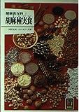 胡麻種実食 (カラーブックス―健康食百科 (591))