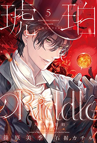 琥珀のRiddle(5)~天使の契約(アストロノモス)~ (ウィングス・ノヴェル)