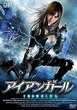 アイアンガール[DVD]