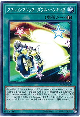 【シングルカード】PP20)アクションマジック-ダブル・バンキング/魔法/ノーマル/PP20-JP009