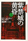 紫禁城の黄昏―完訳 (上)
