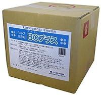 ヘルス湯浄剤BCプラス(硫黄の湯 専用除菌剤)