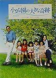 【映画パンフレット】 小さな園の大きな奇跡 監督 エイドリアン・クワン キャスト ミリアム・ヨン ルイス・クー