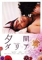 夕闇ダリア(新・死ぬまでにこれは観ろ! ) [DVD]