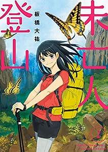 未亡人登山(2) (ビッグコミックス)