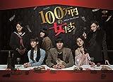 「100万円の女たち」 DVD BOX