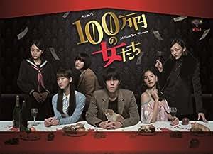 【早期購入特典あり】「100万円の女たち」 DVD BOX (メーカー特典:「100万円の女たち」オリジナルカレンダーポスター(B2サイズ)付)