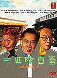 Three middle-aged men / Sanbiki no Ossan (Japanese TV Drama with English Sub) by Shiga Kotaro