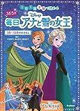 ディズニー 365日毎日アナと雪の女王 7月~12月のおはなし: 1日1話3分で読める