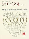 京都のおみやげ―あのひとへわたしへ (らくたび文庫)