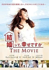 『結婚って、幸せですか THE MOVIE』DVD