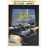 狙撃 (新潮文庫―チャーリー・マフィンシリーズ)