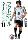 フットボールネーション 11 (ビッグコミックス)