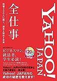Yahoo! JAPAN全仕事 現場20...