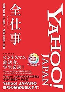Yahoo! JAPAN全仕事 現場200人に聞く、過去→現在→未来