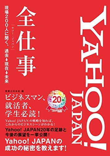 Yahoo! JAPAN全仕事 現場200人に聞く、過去→現在→未来の詳細を見る