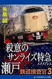 鉄道捜査官(3) 殺意のサンライズ特急瀬戸 「鉄道捜査官」シリーズ