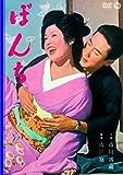 ぼんち [DVD]