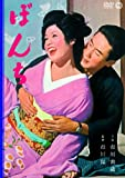ぼんち[DVD]