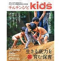 チルチンびと増刊 チルチンびとKids 2011年 11月号 [雑誌]