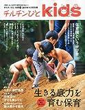 チルチンびと増刊 チルチンびとKids 2011年 11月号 [雑誌] 画像