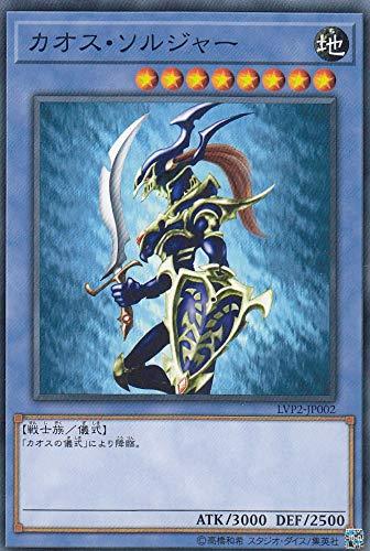 遊戯王 LVP2-JP002 カオス・ソルジャー (日本語版 ノーマル) リンク・ヴレインズ・パック2