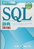 ポケット詳解SQL辞典[第2版] (Pocket詳解)