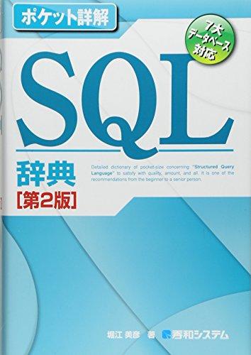 ポケット詳解SQL辞典[第2版] (Pocket詳解)の詳細を見る
