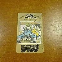 【レア品】ドラゴンボール テレホンカード