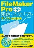FileMaker Pro 関数・スクリプト [サンプル活用辞典] Ver.9対応