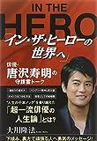 「イン・ザ・ヒーローの世界へ」俳優・唐沢寿明の守護霊トーク (OR books)