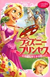 ディズニープリンセス いちばんすてきな日 塔の上のラプンツェル~忘れられない日~ シンデレラ~ネズミの失敗~ (講談社KK文庫)