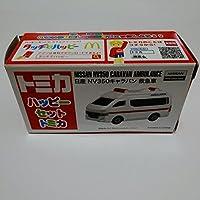 ハッピーセットトミカTomicaマクドナルド日産nv350キャラバン救急車