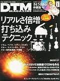 DTM MAGAZINE (マガジン) 2014年 01月号 [雑誌]