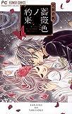 薔薇色ノ約束(1) (フラワーコミックス)