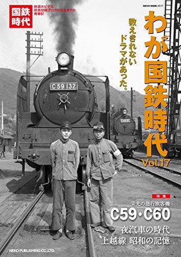 わが国鉄時代 VOL.17 (NEKO MOOK)