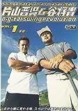 Digital Swing Revolution Vol.1~革命 [DVD]