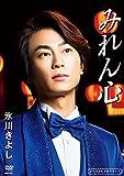 日本コロムビア 氷川きよし みれん心 [DVD]の画像