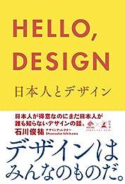 HELLO,DESIGN 日本人とデザイン (NewsPicks Book)