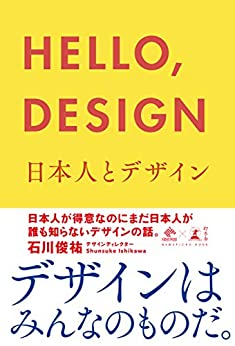 [石川俊祐]のHELLO,DESIGN 日本人とデザイン (NewsPicks Book)