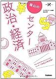 蔭山のセンター政治・経済 (大学受験Nシリーズ)