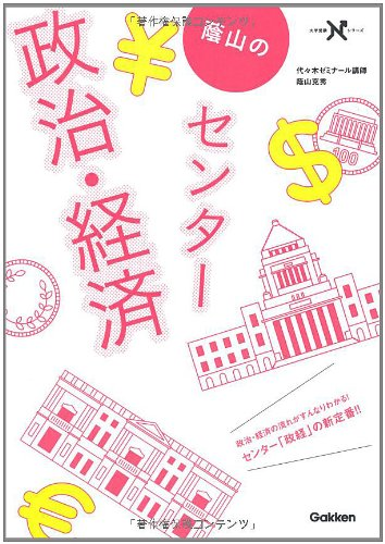 蔭山のセンター政治・経済 (大学受験Nシリーズ)の詳細を見る