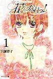 花になれっ! 1 (集英社文庫―コミック版) (集英社文庫 み 42-1)