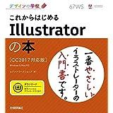 デザインの学校 これからはじめるIllustratorの本 [CC2017対応版]