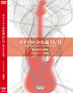ギタリスト身体論DVD 脱力奏法の解明