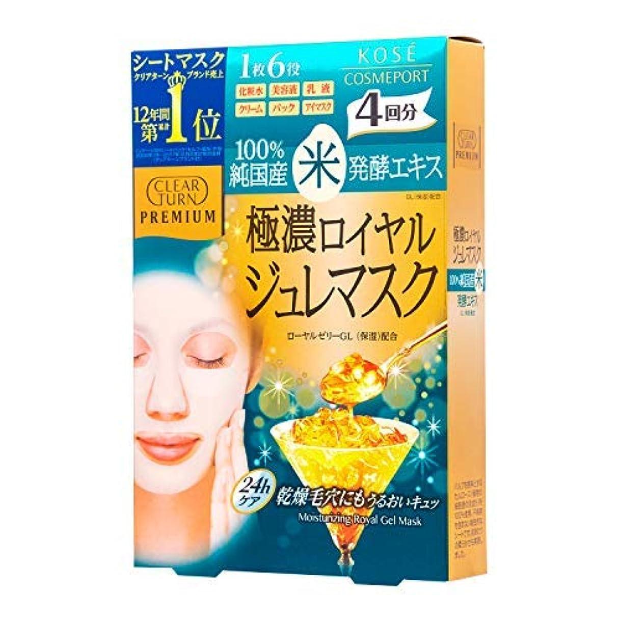 モルヒネ美的宝クリアターンプレミアムロイヤルジュレマスク米 × 24個セット
