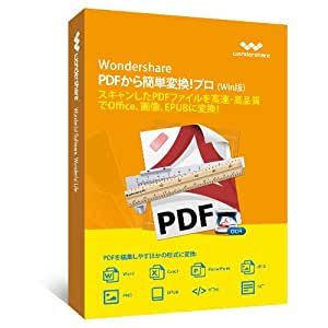 Wondershare PDFから簡単変換!プロ(Win版) PDF変換ソフト PDFをエクセルに、ワードに変換ソフトプロ版 スキャンされたPDF変換 pdfからofficeへ変換 |ワンダーシェアー
