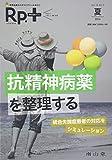 レシピプラス Vol.15 No.3 まるごとスッキリ抗精神病薬を整理する
