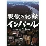 戦慄の記録 インパール 完全版 [DVD]
