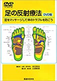 【DVD】 足の反射療法 (<DVD>)
